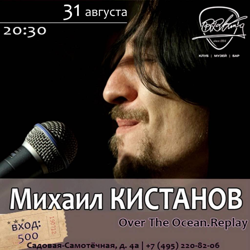 31_авг_биби_кистанов